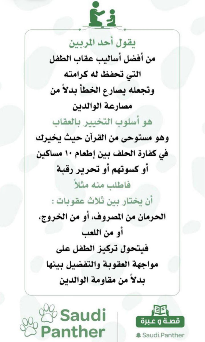 Pin By Ahmed Amine On 1 A Atest Social Quotes Baby Education Kids Education