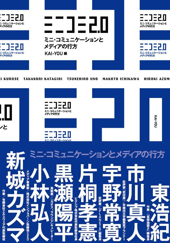 Future of MediaArt Art director Poster Artwork Visual Graphic Mixer Composition Communication Typographic Work Digital Japanese