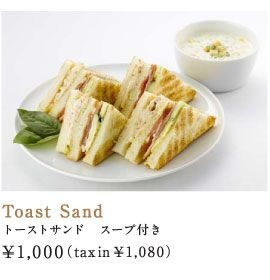 トーストサンド きのとや 大通公園店・きのとやカフェ - 札幌 洋菓子きのとや