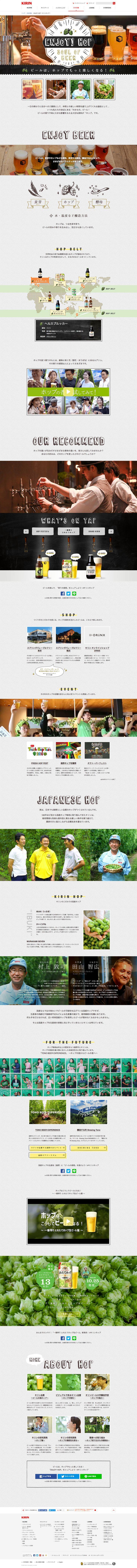 ENJOY! HOP ~キリンホップ~|CSV活動|キリン http://www.kirin.co.jp/csv/hop/index.html?