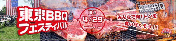 4月29日(祝・水)若洲公園キャンプ場で行われる肉の恒例イベント、  東京バーベキューフェスティバル。  「みんなで肉1トンを食いつくせ!」  Enjoy American BBQとしてアメリカ大使館農産物貿易事務所後援のもと開催いたします。  ゲストピットマスターは、アウトドアコーディネーターの小雀陣二氏。  BBQ芸人のたけだバーベキュー氏も参戦!  雨天時は簡易タープをご用意いたしますので、雨でも予定を変えずにお越しください!  みん