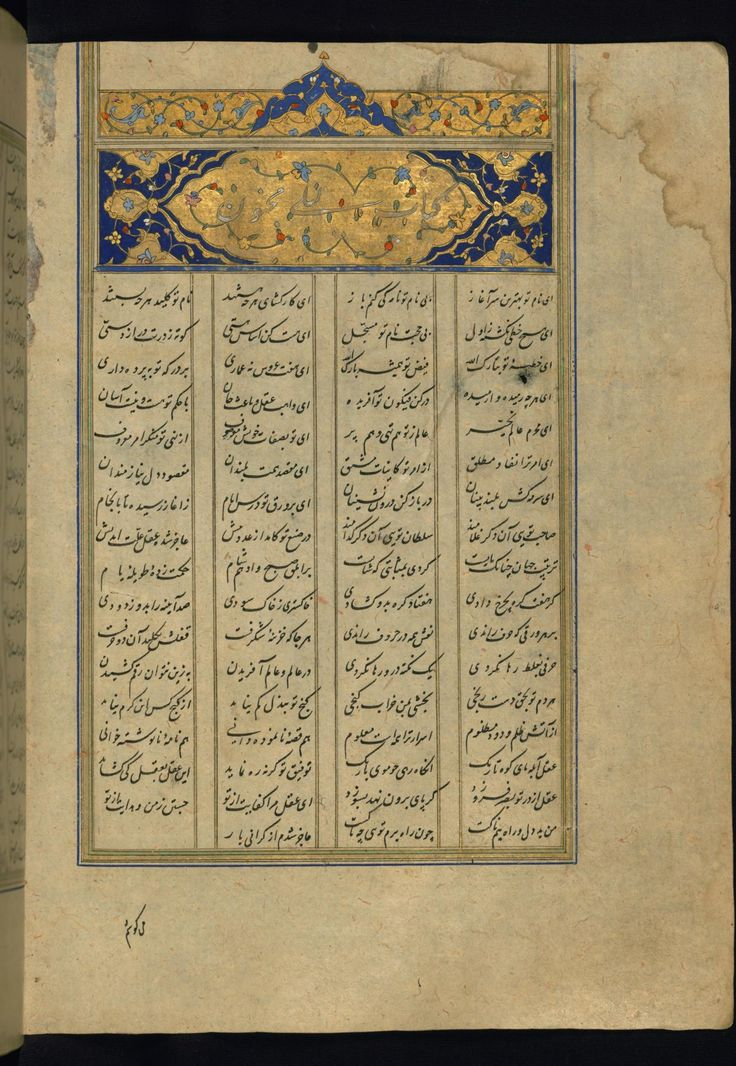 This incipit page from Walters manuscript W.608 has an illuminated titlepiece introducing the 3rd poem of the Khamsah, Laylá va Majnun. It is inscribed in white on a gold ground with polychrome floral decoration.