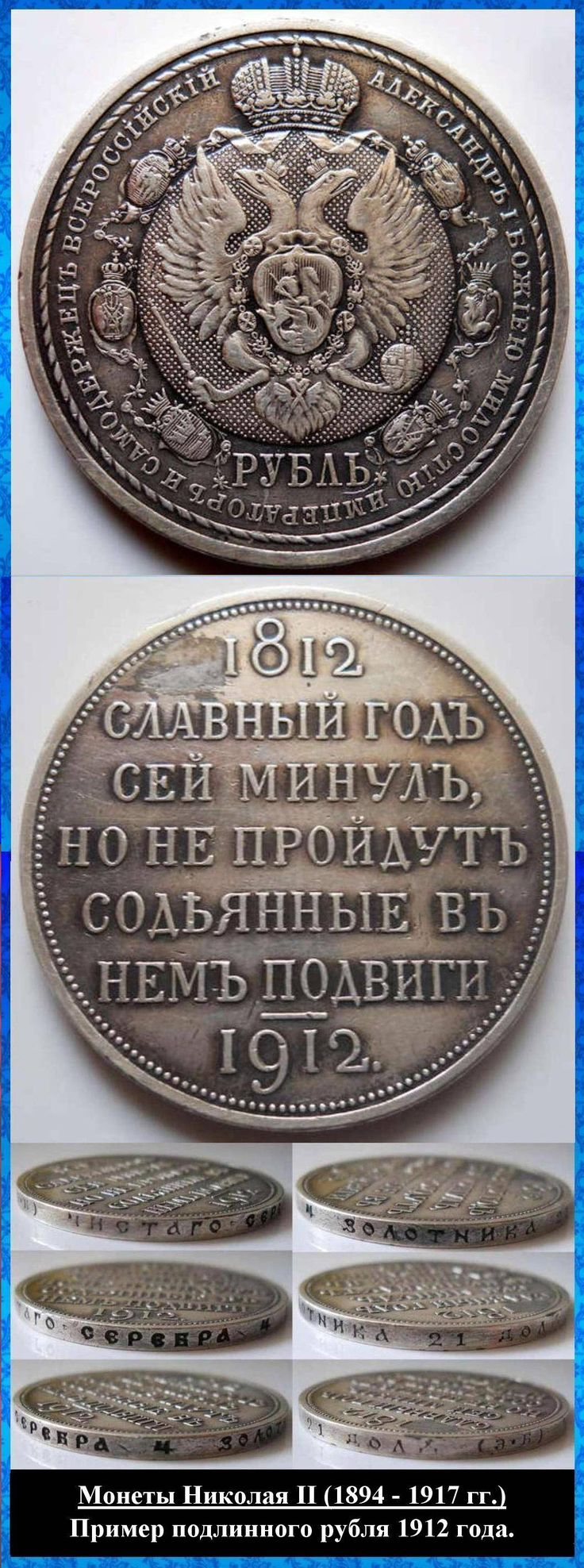 An example of authentic jubilee ruble in 1912.