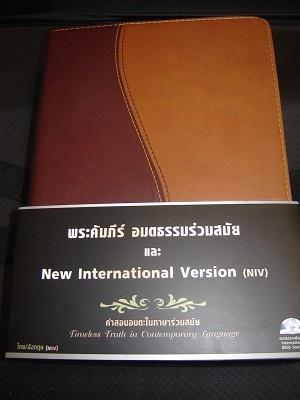 Diglot Thai-English Bible / Thai Language - English NIV Version Bilingual Bib...