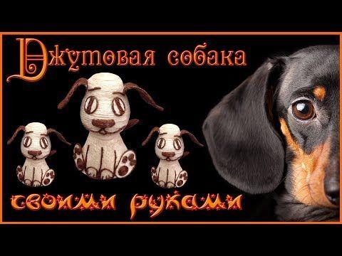 Собака из джута! Символ нового года! Своими руками - YouTube