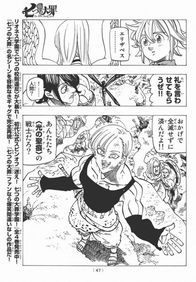 Nanatsu no Taizai {The Seven Deadly Sins} RAW manga 202 [Spoiler] | Rou.