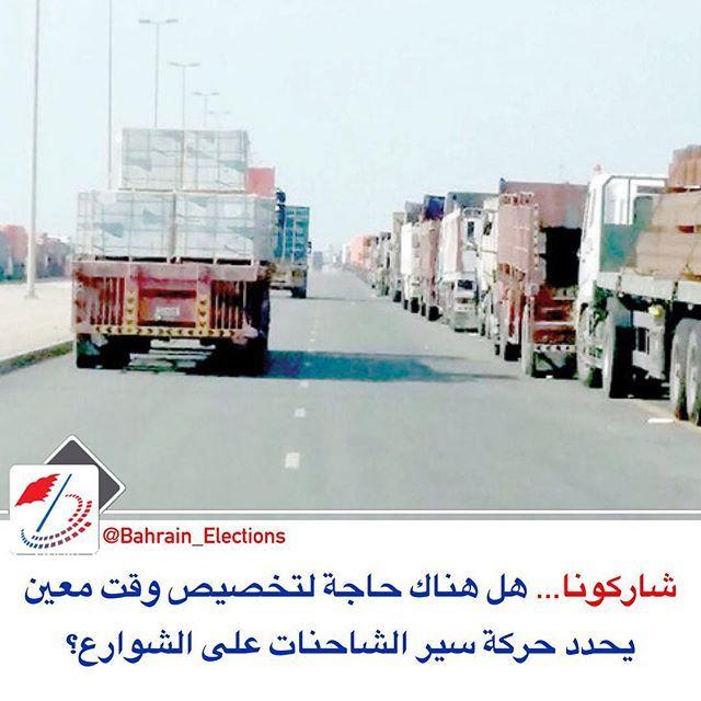 البحرين شاركونا هل هناك حاجة لتخصيص وقت معين يحدد حركة سير