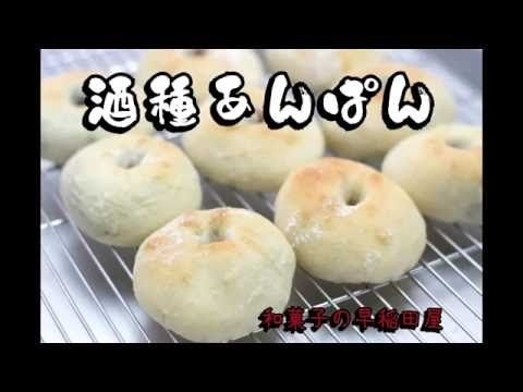 酒種あんぱん - https://www.youtube.com/watch?v=PRgeb7N78Yk