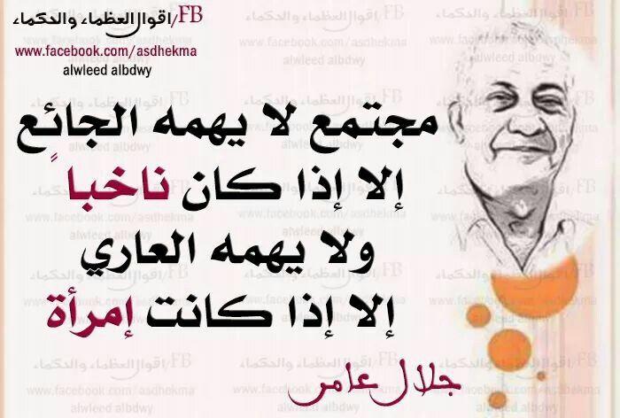 صح Wisdom Quotes Life Beautiful Arabic Words Arabic Quotes