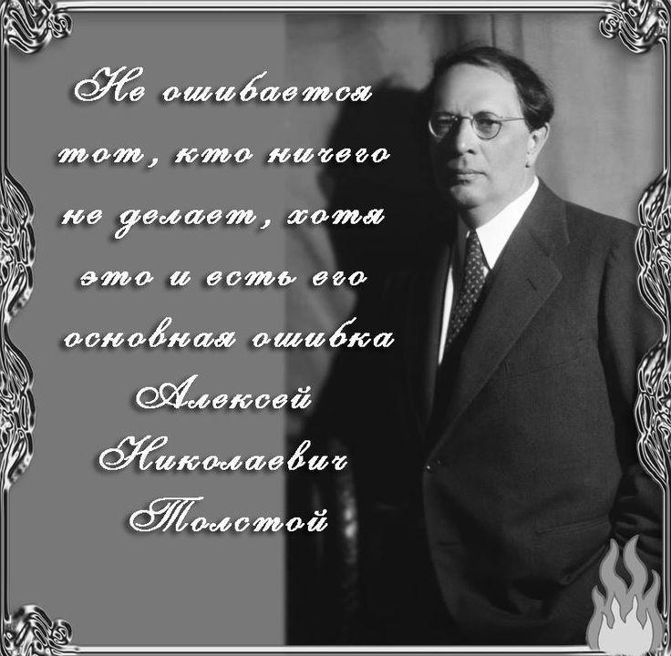 Алексей Толстой - русский писатель и публицист   10 января 1883 — 23 февраля 1945