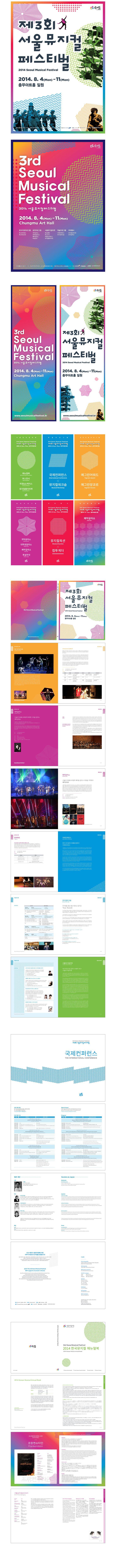 2014 seoul musical festival. graphic identity. 제3회 서울 뮤지컬 페스티벌