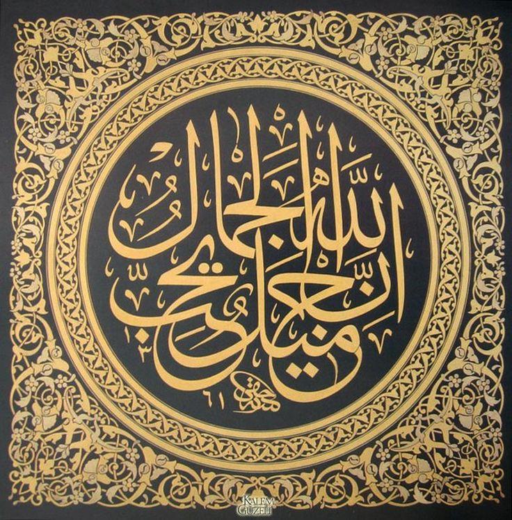 © İsmail Hakkı Altunbezer - H. 1361 (1942) tarihli. Allah güzeldir, güzelliği sever (Hadis-i Şerif)