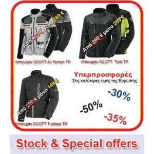 Προσφορές & Stock
