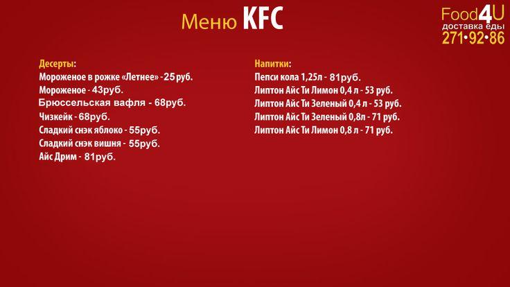 Доставка из ресторанов KFC на дом определённо избавит Вас от ненужных хлопот (которые, всем нам так не нравятся) при приеме гостей или встречи с друзьями. То же самое касается доставки из KFC в офис: главное, сделать заказ заблаговременно, чтобы к указанному часу вкусная и горячая курочка от KFC была у Вас. Оформляйте заказы на доставку KFC по телефону: +7(391)271-92-86 или +7-963-191-92-86.