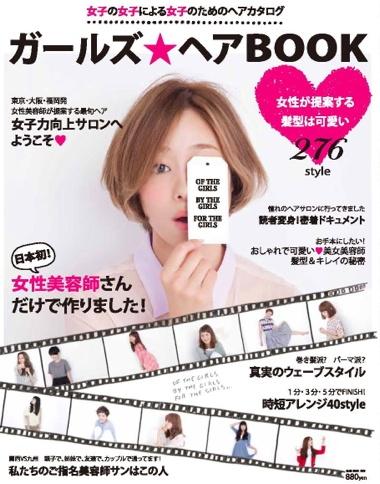 ガールズ★ヘアBOOK    1冊まるまる女性美容師さんのみ参加しているヘアカタログ。    ただヘアカタログと言っても、今までのカタログと写真の撮り方、紙面での見せ方が全然違う1冊で、モデルさんの表情はとてもナチュラルでリアルです。