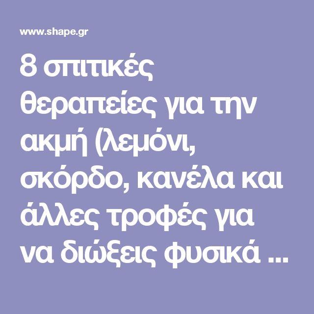 8 σπιτικές θεραπείες για την ακμή (λεμόνι, σκόρδο, κανέλα και άλλες τροφές για να διώξεις φυσικά τα σπυράκια!) - Shape.gr