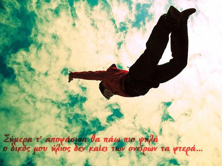 sanjuro thelw thelo na figw figo na petaksw petakso lyrics stixoi θελω να φυγω να πεταξω στιχοι