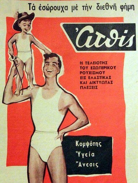 Greek vintage ads. Εσώρουχα.