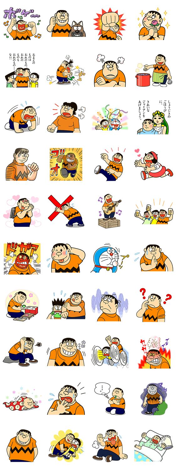 17 Best Images About Dorem On Pinterest Japanese Cartoon