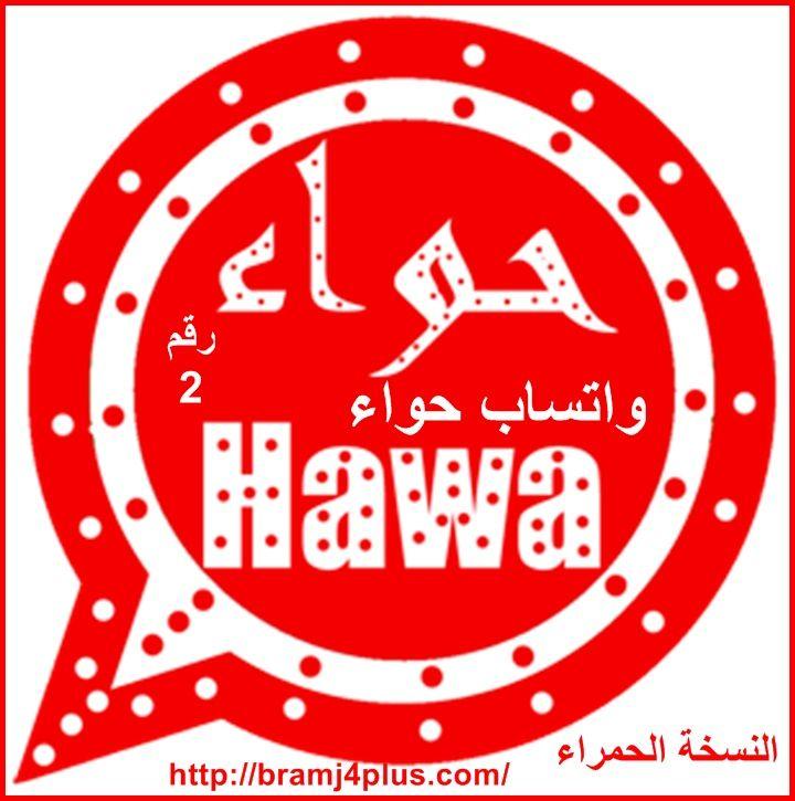 تحميل برنامج واتس اب حواء الاصدار 13 Hawawhatsapp اخر اصدار ضد الحظر Pinterest Logo Download Free App Tech Company Logos