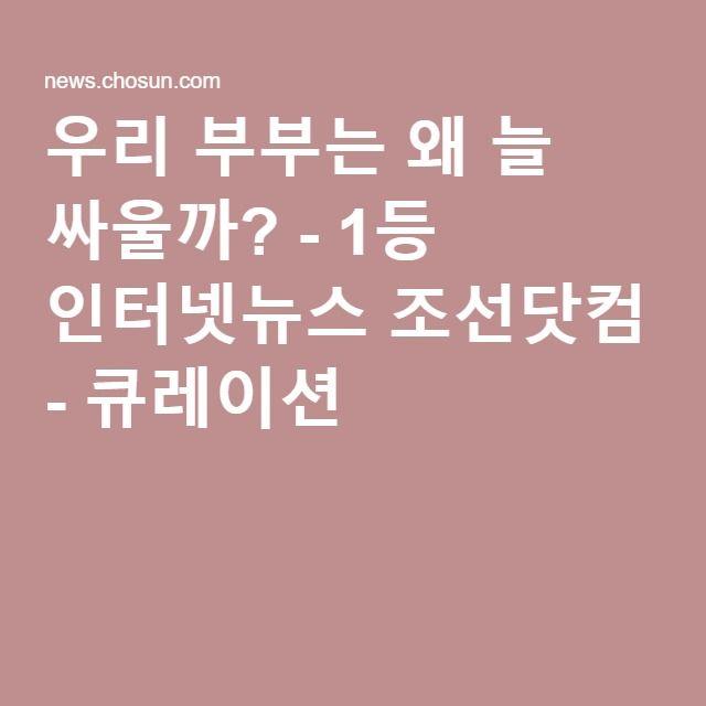 우리 부부는 왜 늘 싸울까? - 1등 인터넷뉴스 조선닷컴 - 큐레이션