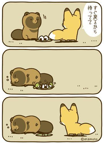 Favorite tweet by @atamotonu : 消えたおむすびとタヌキ https://t.co/0ZCOqSnaI2
