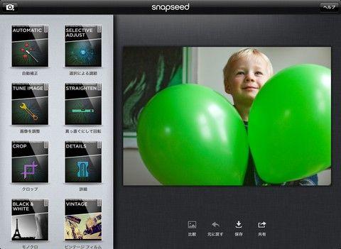 Google、iOSの写真アプリ Snapseed を無料化。Android版も公開 - Engadget Japanese