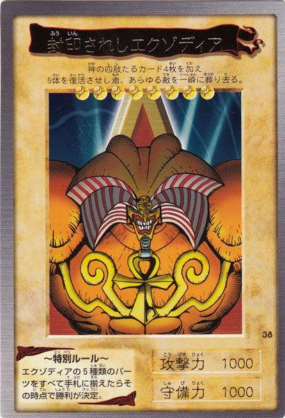 "Yugioh Bandai's Official Card Game. Exodia the Forbidden One "" No.38 """