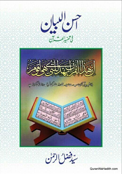 Ahsan Ul Bayan Urdu Pdf