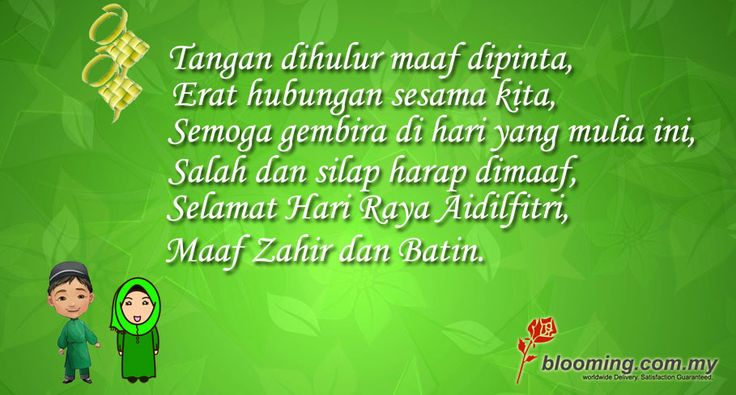 Salam Aidilfitri from Blooming.com.my