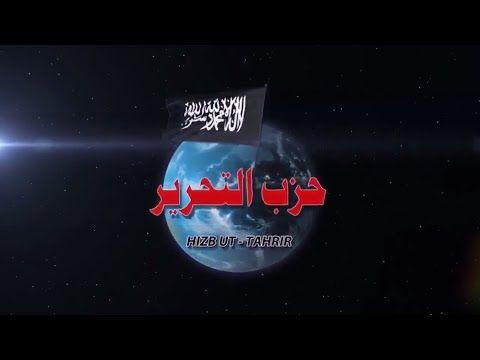 من هو حزب التحرير | Who is Hizb ut-Tahrir - YouTube