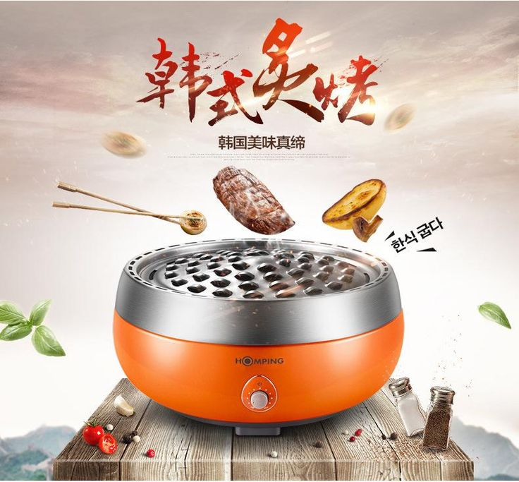 [Visit to Buy] homping  grill, Korean barbecue machine household smoking, charcoar grill, carbon grill large outdoor portable #Advertisement