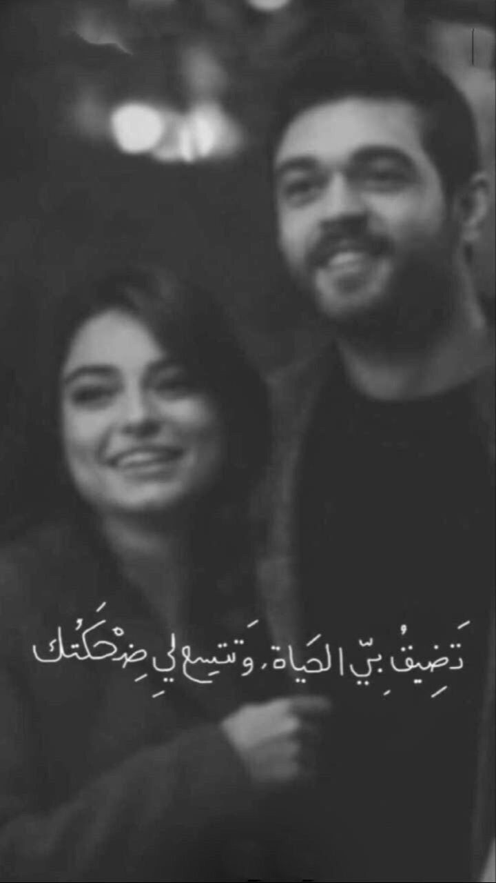 Rawad Wb Unique Love Quotes Love Words Arabic Love Quotes