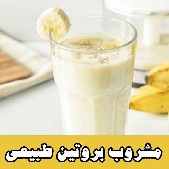 مشروب البروتين الطبيعي 100 بدون مكملات لتضخيم العضلات 14غ بروتين Food Glass Of Milk Milk