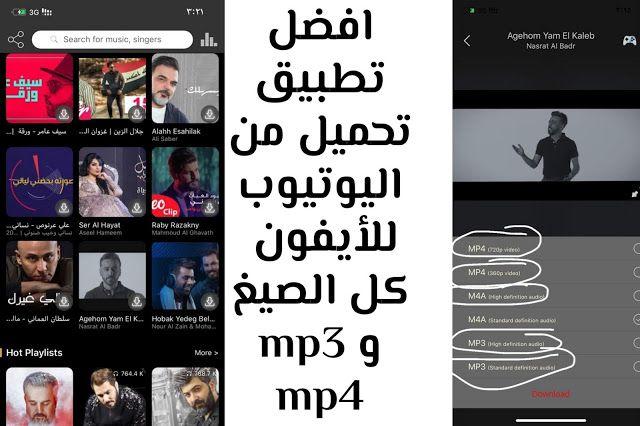 افضل تطبيق تحميل من اليوتيوب للأيفون كل الصيغ Mp3 و Mp4 سهل وسريع وتحميل فيديو وصوت بعدة صيغ نقدم افضل تطبيق تحميل لهواتف للأيفون وايباد يحمل كل الصيغ Mp3 و