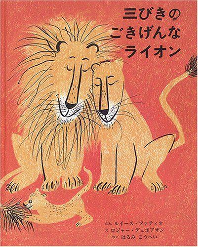 「三びきのごきげんなライオン」  ルイーズ ファティオ, ロジャー デュボアザン
