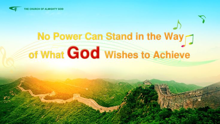 God has now come to the world again to do His work.The first stop of His work is the grand assemblage of dictators:China—the powerful stronghold, the stronghold of godlessness.By His wisdom and His power God has gained a group of men.| The church of Almighty God
