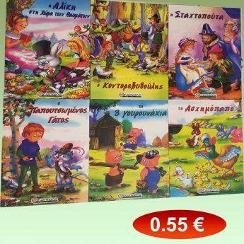 ΣΕΙΡΑ Κλασσικά παραμυθάκια 0,55 €-Ευρω