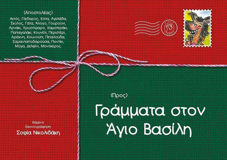 Τι γίνεται όταν ο Άγιος Βασίλης, ενώ έχει μοιράσει τα δώρα στα παιδιά, ανοίγει την πόρτα του και βλέπει μια στοίβα γράμματα; Μήπως ξέχασε να στείλει κάποια δώρα; Μα όχι! Τούτα είναι διαφορετικά γράμματα! Γράμματα από ζωάκια;