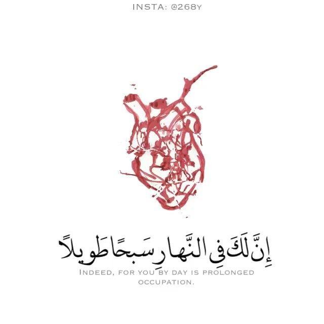 إن لك في النهار سبحا طويلا المزمل إن لك في النهار تصرفا في أعمالك فتنشغل بها عن قراءة القرآن فصل بالليل واذكر اسم ربك وتبتل إليه تبتيلا المزمل Words Day