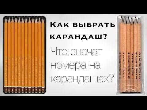 Art Shima - Маркировка Карандашей для Рисования