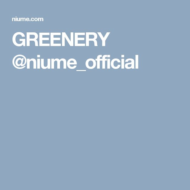 GREENERY @niume_official