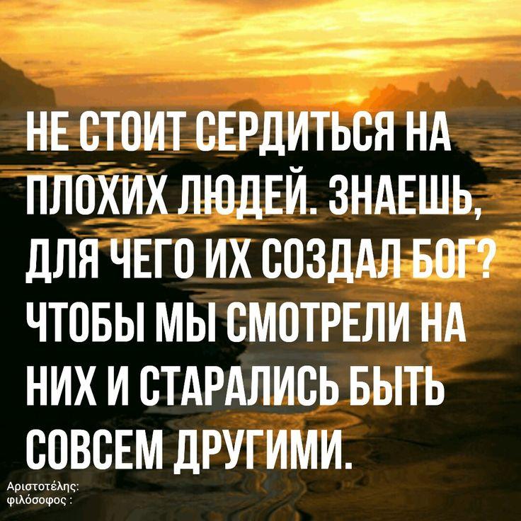 1854 Besten Vyskazyvaniya Bilder Auf Pinterest Russisch Weisheit