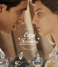 Ουζερί Τσιτσάνης (2015) ‒ Greek-Movies