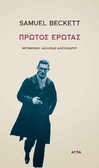 """Samuel Beckett, """"Premier Amour"""""""