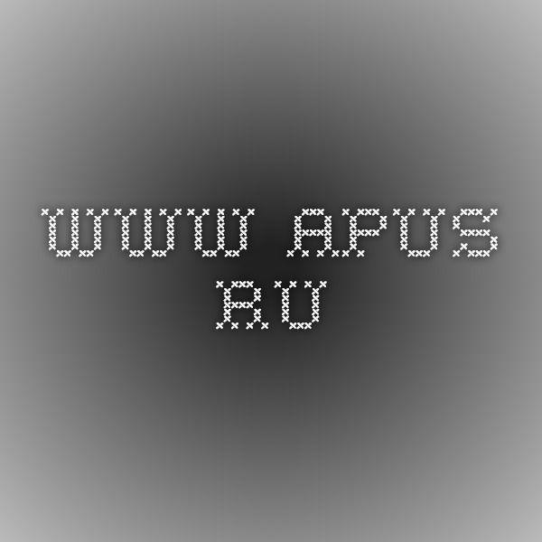 www.apus.ru