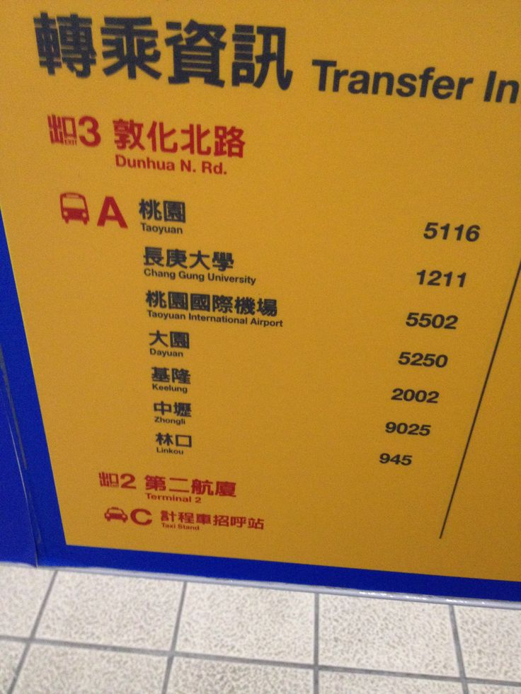 You can take the 1840 to taoyuan from the songshan airport mrt exit 1 bus stop 6 for about 150nt  You can take this same bus from xingtian temple about 10 min after departing from Taoyuan