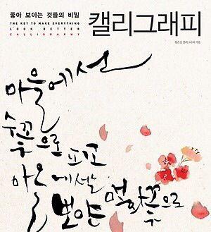 Korea Calligraphy : pen and ink