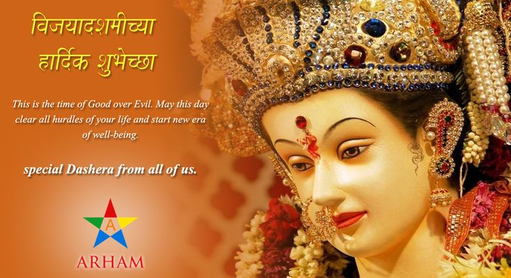 With Best Compliments, our team wishes Happy Dussehra.