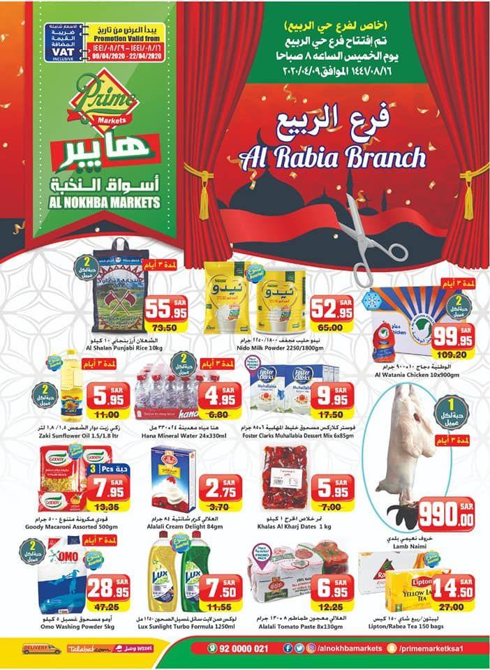 عروض رمضان عروض شركة الثلاجة العالمية الخميس 9 4 2020 فرع الربيع Https Www 3orod Today Saudi Arabia Offers Frosted Flakes Cereal Box Marketing Book Cover